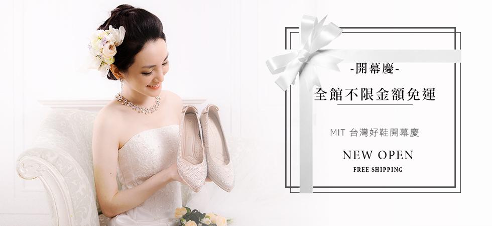 slide-開幕慶全館不限金額免運-2017-01