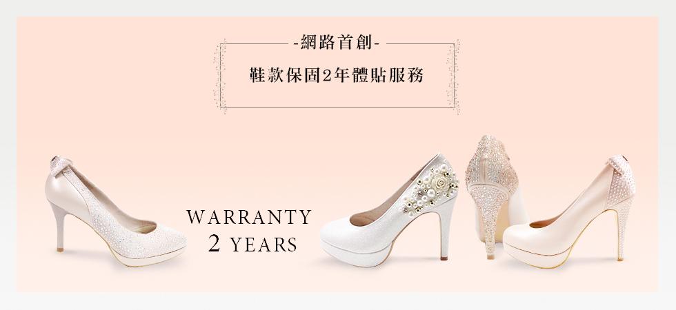 slide-網路首創鞋款保固兩年體貼服務-2017-08