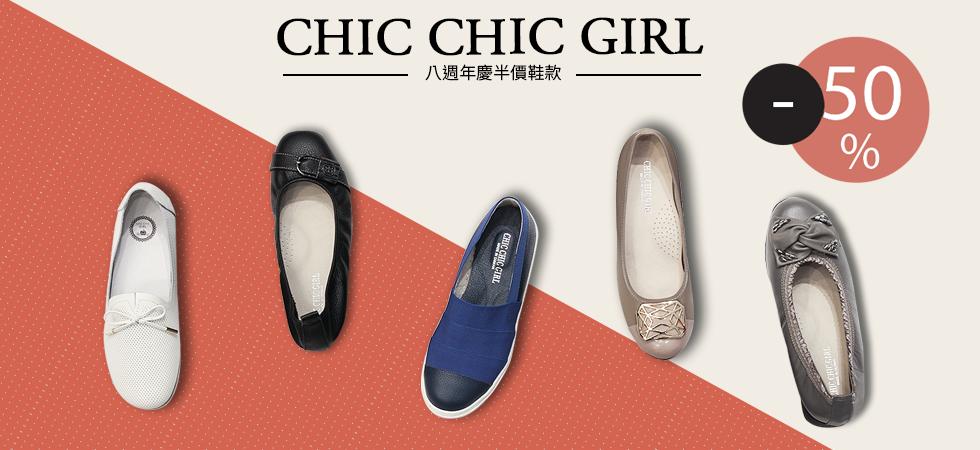 slide-CHIC CHIC GIRL 八週年慶半價優惠-2017-09