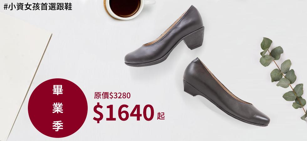 slide-OL小資族跟鞋-2018-09