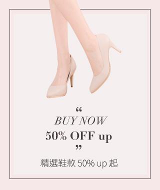 EVENT-精選鞋款 50%OFF up-2017-01