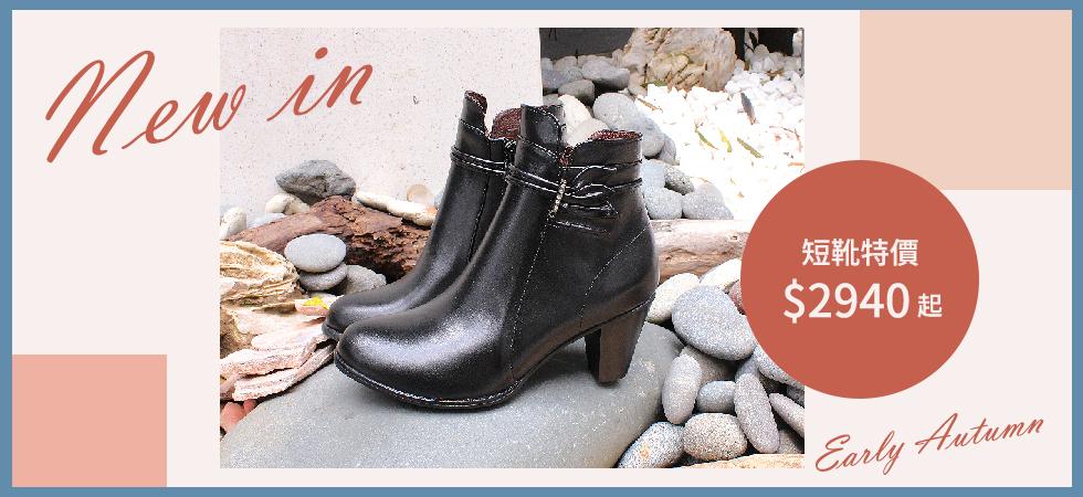 slide-特價短靴-2019-09