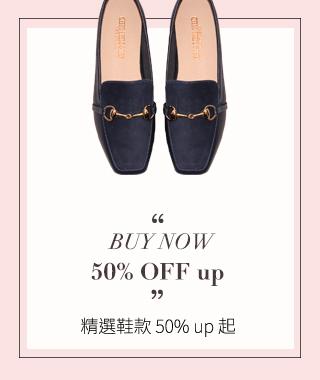 EVENT-精選鞋款 50%OFFup - 2021-03